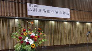 第36回乙訓食品衛生協会総会